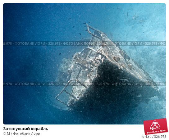 Затонувший корабль, фото № 326978, снято 27 октября 2016 г. (c) Михаил / Фотобанк Лори
