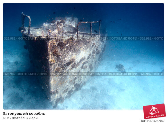 Затонувший корабль, фото № 326982, снято 26 апреля 2017 г. (c) Михаил / Фотобанк Лори