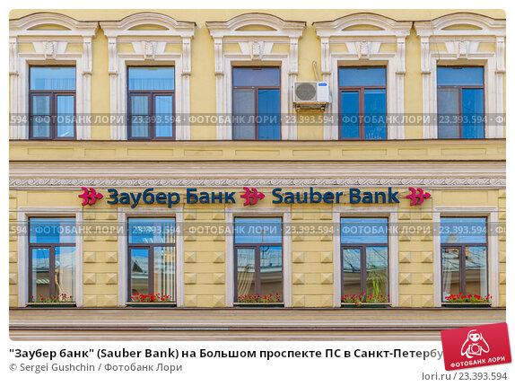 заубер банк