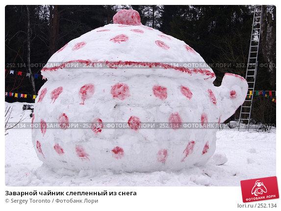Купить «Заварной чайник слепленный из снега», фото № 252134, снято 9 марта 2008 г. (c) Sergey Toronto / Фотобанк Лори