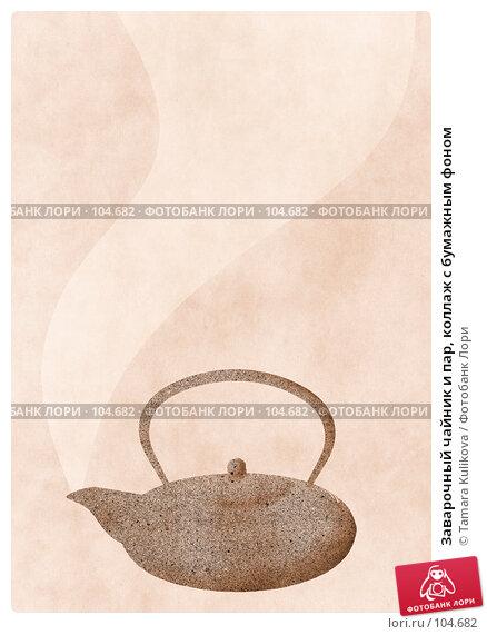 Заварочный чайник и пар, коллаж с бумажным фоном, иллюстрация № 104682 (c) Tamara Kulikova / Фотобанк Лори