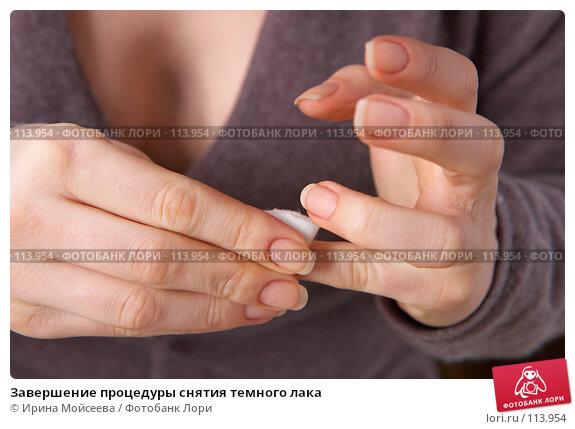 Завершение процедуры снятия темного лака, фото № 113954, снято 20 сентября 2007 г. (c) Ирина Мойсеева / Фотобанк Лори