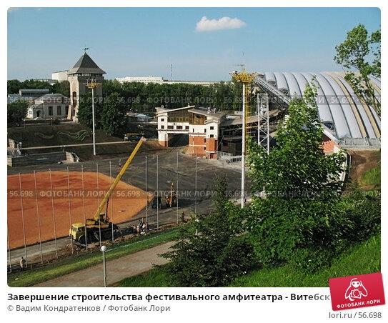 Завершение строительства фестивального амфитеатра - Витебск, фото № 56698, снято 15 июня 2007 г. (c) Вадим Кондратенков / Фотобанк Лори