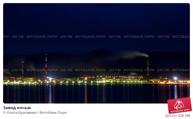 Завод ночью, фото № 229746, снято 30 августа 2007 г. (c) Ольга Красавина / Фотобанк Лори