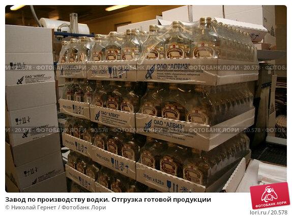 Купить «Завод по производству водки. Отгрузка готовой продукции», фото № 20578, снято 30 ноября 2006 г. (c) Николай Гернет / Фотобанк Лори