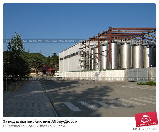 Завод шампанских вин Абрау-Дюрсо, фото № 147122, снято 7 августа 2007 г. (c) Петухов Геннадий / Фотобанк Лори