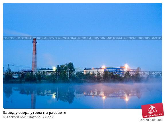 Завод у озера утром на рассвете, эксклюзивное фото № 305306, снято 21 сентября 2007 г. (c) Алексей Бок / Фотобанк Лори
