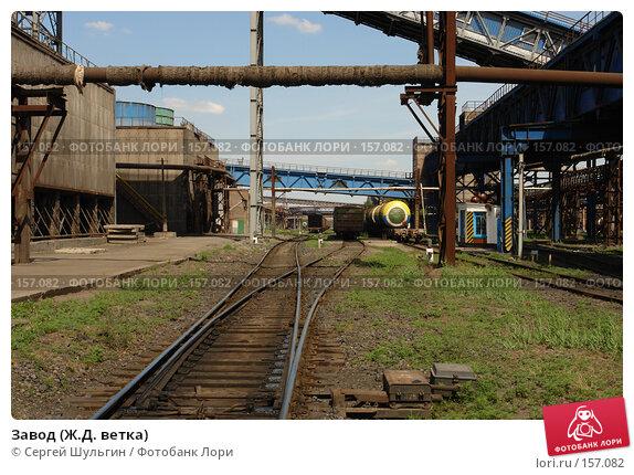 Завод (Ж.Д. ветка), фото № 157082, снято 10 июня 2007 г. (c) Сергей Шульгин / Фотобанк Лори