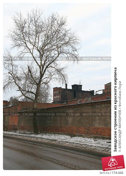 Заводское строение из красного кирпича, фото № 174666, снято 13 января 2008 г. (c) АЛЕКСАНДР МИХЕИЧЕВ / Фотобанк Лори