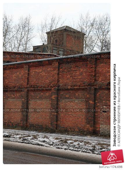 Заводское строение из красного кирпича, фото № 174698, снято 13 января 2008 г. (c) АЛЕКСАНДР МИХЕИЧЕВ / Фотобанк Лори