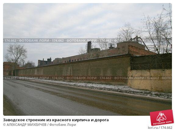 Заводское строение из красного кирпича и дорога, фото № 174662, снято 13 января 2008 г. (c) АЛЕКСАНДР МИХЕИЧЕВ / Фотобанк Лори