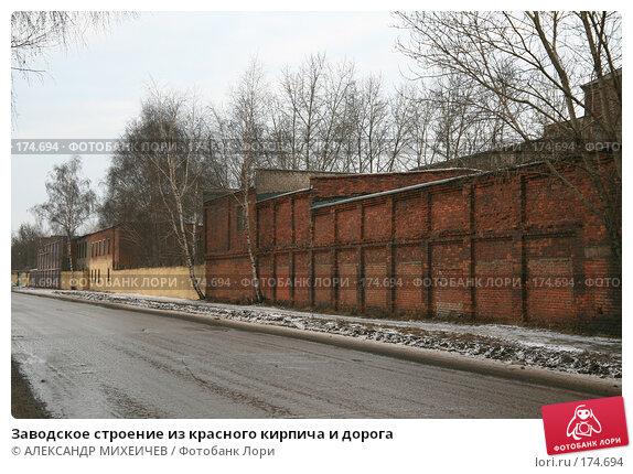 Заводское строение из красного кирпича и дорога, фото № 174694, снято 13 января 2008 г. (c) АЛЕКСАНДР МИХЕИЧЕВ / Фотобанк Лори