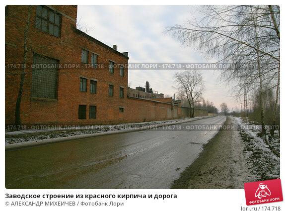 Заводское строение из красного кирпича и дорога, фото № 174718, снято 13 января 2008 г. (c) АЛЕКСАНДР МИХЕИЧЕВ / Фотобанк Лори