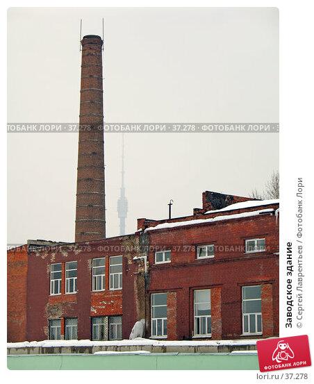 Заводское здание, фото № 37278, снято 10 февраля 2006 г. (c) Сергей Лаврентьев / Фотобанк Лори