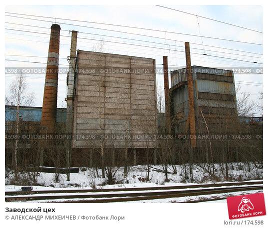 Заводской цех, фото № 174598, снято 13 января 2008 г. (c) АЛЕКСАНДР МИХЕИЧЕВ / Фотобанк Лори