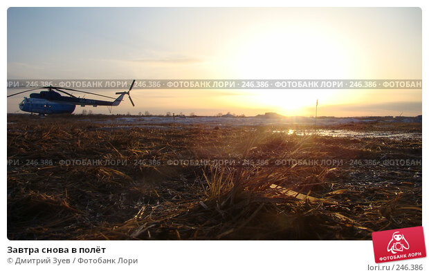 Завтра снова в полёт, фото № 246386, снято 3 января 2007 г. (c) Дмитрий Зуев / Фотобанк Лори