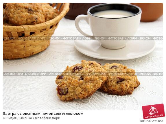 Завтрак с овсяным печеньем и молоком, фото № 293054, снято 19 мая 2008 г. (c) Лидия Рыженко / Фотобанк Лори