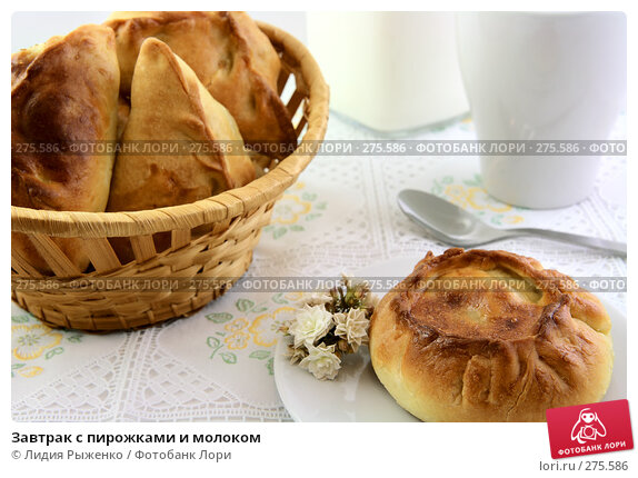 Завтрак с пирожками и молоком, фото № 275586, снято 23 апреля 2008 г. (c) Лидия Рыженко / Фотобанк Лори