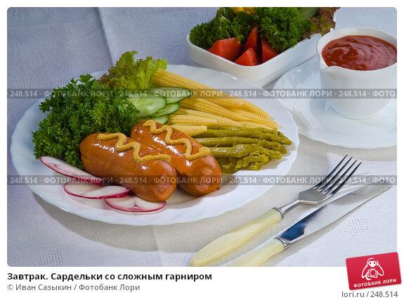 Завтрак. Сардельки со сложным гарниром, фото № 248514, снято 22 июля 2004 г. (c) Иван Сазыкин / Фотобанк Лори