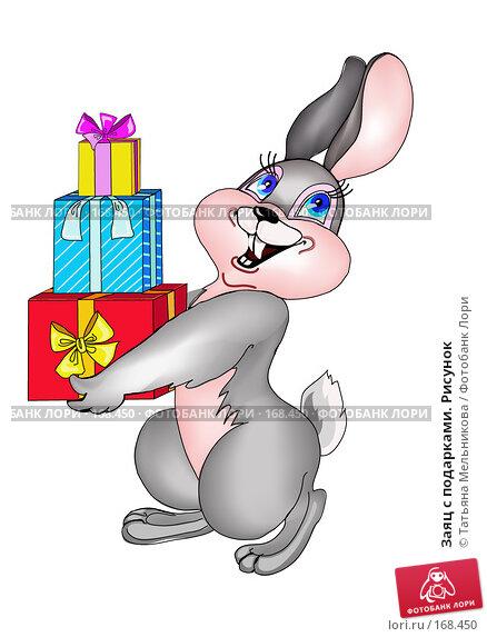 Заяц с подарками. Рисунок, иллюстрация № 168450 (c) Татьяна Мельникова / Фотобанк Лори