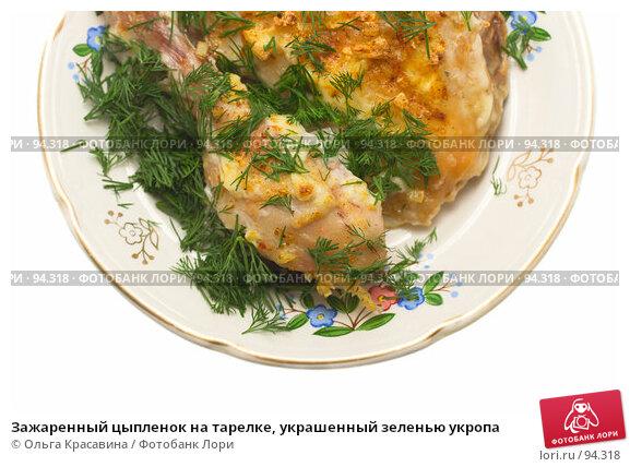 Зажаренный цыпленок на тарелке, украшенный зеленью укропа, фото № 94318, снято 30 сентября 2007 г. (c) Ольга Красавина / Фотобанк Лори