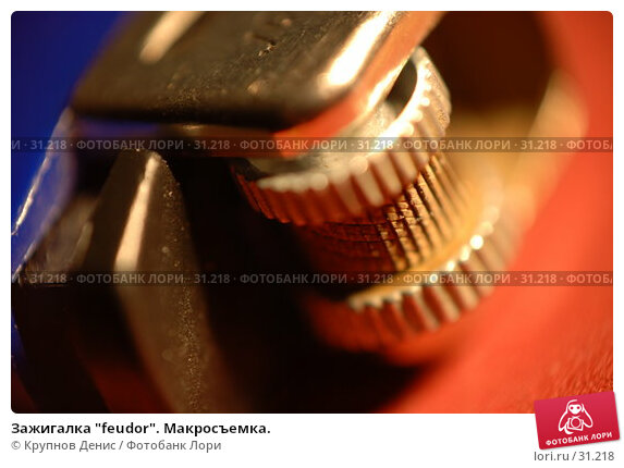 "Зажигалка ""feudor"". Макросъемка., фото № 31218, снято 1 января 2008 г. (c) Крупнов Денис / Фотобанк Лори"