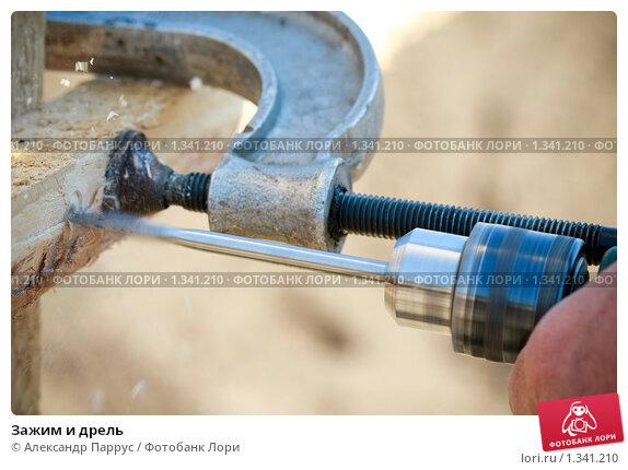 Купить «Зажим и дрель», фото № 1341210, снято 12 апреля 2009 г. (c) Александр Паррус / Фотобанк Лори