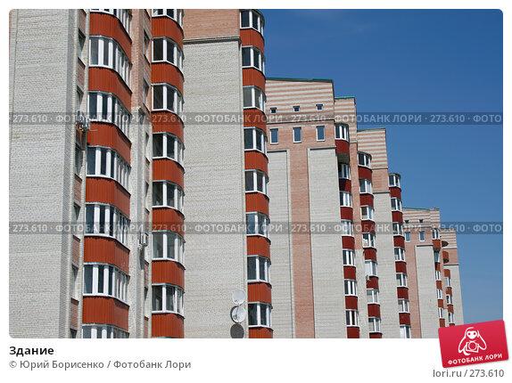 Купить «Здание», фото № 273610, снято 4 мая 2008 г. (c) Юрий Борисенко / Фотобанк Лори