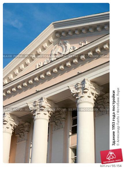 Купить «Здание 1953 года постройки», фото № 93154, снято 26 сентября 2007 г. (c) Александр Fanfo / Фотобанк Лори