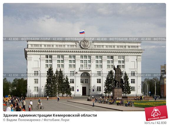 Купить «Здание администрации Кемеровской области», фото № 42830, снято 12 мая 2007 г. (c) Вадим Пономаренко / Фотобанк Лори