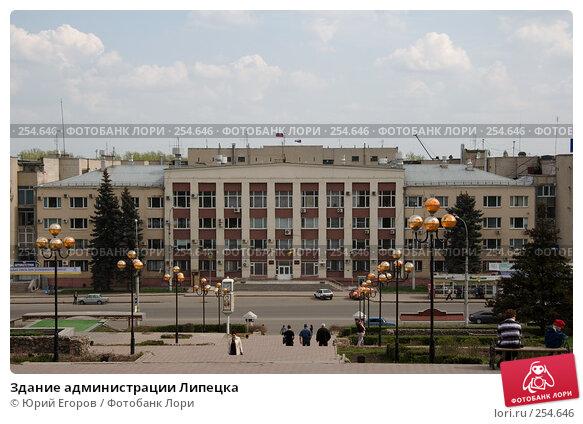 Здание администрации Липецка, фото № 254646, снято 13 апреля 2008 г. (c) Юрий Егоров / Фотобанк Лори