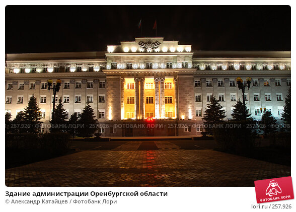 Здание администрации Оренбургской области, фото № 257926, снято 20 апреля 2008 г. (c) Александр Катайцев / Фотобанк Лори