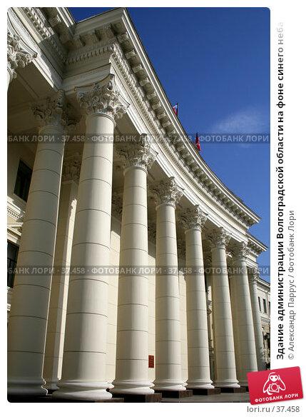 Купить «Здание администрации Волгоградской области на фоне синего неба», фото № 37458, снято 3 сентября 2006 г. (c) Александр Паррус / Фотобанк Лори