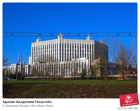 Здание Академии Генштаба, эксклюзивное фото № 250702, снято 9 апреля 2008 г. (c) Алёшина Оксана / Фотобанк Лори