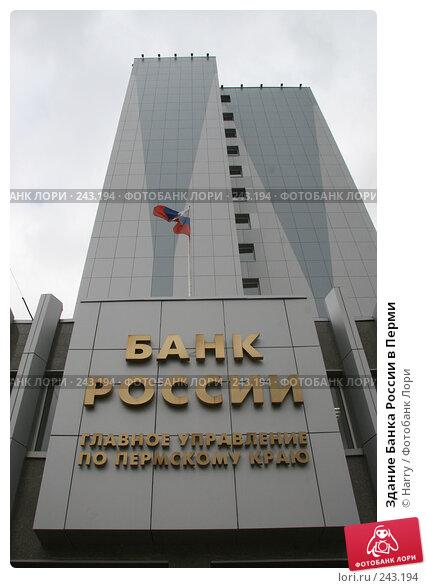 Здание Банка России в Перми, фото № 243194, снято 25 мая 2005 г. (c) Harry / Фотобанк Лори