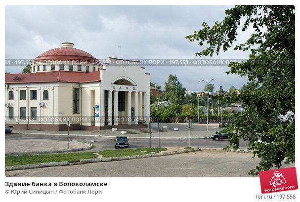 Здание банка в Волоколамске, фото № 197558, снято 26 августа 2007 г. (c) Юрий Синицын / Фотобанк Лори