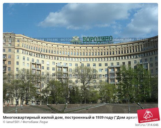 """Здание """"Бородино"""" на набережной Москвы-реки, эксклюзивное фото № 314646, снято 27 апреля 2008 г. (c) lana1501 / Фотобанк Лори"""