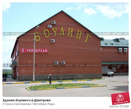 Здание боулинга в Дмитрове, фото № 277650, снято 5 мая 2008 г. (c) Ольга Смоленкова / Фотобанк Лори
