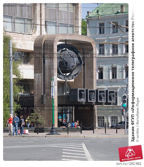 Здание ФГУП «Информационное телеграфное агентство России (ИТАР-ТАСС)» в Москве, фото № 292982, снято 3 мая 2008 г. (c) urchin / Фотобанк Лори