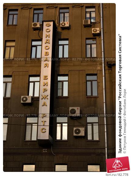 """Здание фондовой биржи """"Российская Торговая Система"""", фото № 82778, снято 12 сентября 2007 г. (c) Петухов Геннадий / Фотобанк Лори"""