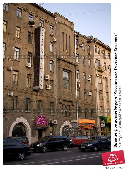 """Здание фондовой биржи """"Российская Торговая Система"""", фото № 82782, снято 12 сентября 2007 г. (c) Петухов Геннадий / Фотобанк Лори"""