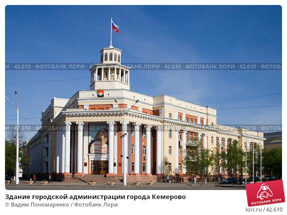 Здание городской администрации города Кемерово, фото № 42610, снято 12 мая 2007 г. (c) Вадим Пономаренко / Фотобанк Лори