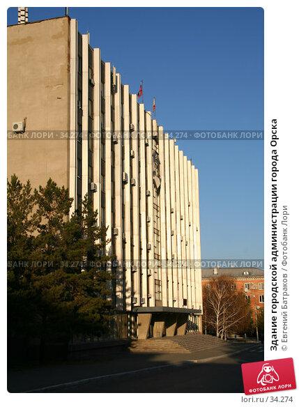 Здание городской администрации города Орска, фото № 34274, снято 25 октября 2006 г. (c) Евгений Батраков / Фотобанк Лори