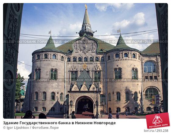 Здание Государственного банка в Нижнем Новгороде, фото № 293238, снято 20 мая 2008 г. (c) Igor Lijashkov / Фотобанк Лори