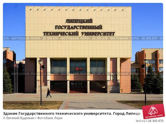 Купить «Здание Государственного технического университета. Город Липецк», фото № 28305870, снято 13 апреля 2018 г. (c) Евгений Будюкин / Фотобанк Лори