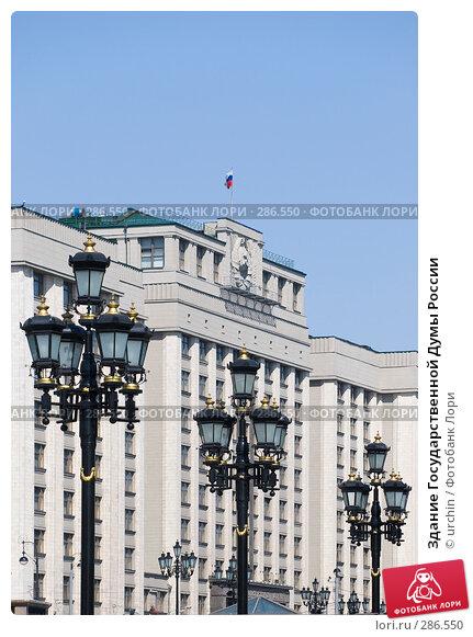 Здание Государственной Думы России, фото № 286550, снято 3 мая 2008 г. (c) urchin / Фотобанк Лори