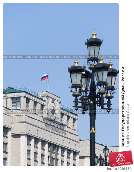 Здание Государственной Думы России, фото № 286554, снято 3 мая 2008 г. (c) urchin / Фотобанк Лори