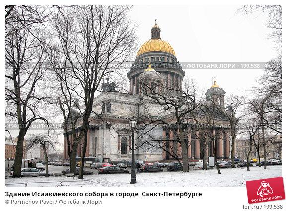 Купить «Здание Исаакиевского собора в городе  Санкт-Петербурге», фото № 199538, снято 6 февраля 2008 г. (c) Parmenov Pavel / Фотобанк Лори