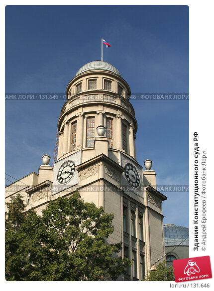 Здание Конституционного суда РФ, фото № 131646, снято 14 сентября 2005 г. (c) Андрей Ерофеев / Фотобанк Лори