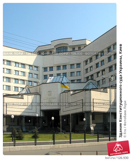 Купить «Здание Конституционного суда Украины, Киев», фото № 126930, снято 18 марта 2018 г. (c) Fro / Фотобанк Лори